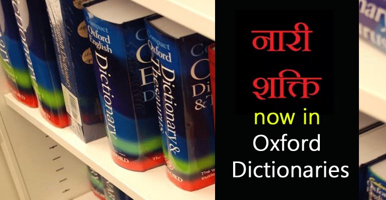"""Nari Shakti"" - Oxford Dictionary's Hindi Word Of 2018"